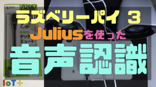 Raspberry Pi 3 Julius Speech Recognition