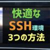 快適なssh環境を整える3つの方法! .ssh/config、Include、bash-completionを活用