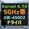 ラズパイ Zero WやRasPi 3B 用に5GHz対応のUSB Wi-Fiアダプタ(GW-450D2)のドライバ