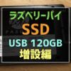 外付けSSDをラズベリーパイに増設してデータをガンガン保存できるようにする
