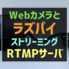 rtmp streaming