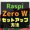 無線LANがすぐ使える! Raspberry Pi Zero W のセットアップ NOOBS GUI編