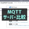 爆速でMQTTのパブリックBroker環境を作る方法、Raspberry Pi からアクセスできる各種