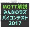 応募作品の仕組み解説「MQTTでのPublishとSubscribe」みんなのラズパイコンテスト2017