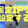 Raspberry Pi 3 Wi-Fiで固定IPを割り当てる設定