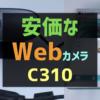 安価なWebカメラC310をUSBでラズパイに接続して画像を取得する